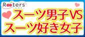 [東京都六本木] 六本木特別企画♪スーツ女子&スーツ男子限定~普段着が逆に気になる恋活パーティー~22歳~32歳限定~