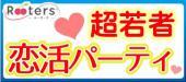 [東京都青山] 年齢ギュギュッと恋活♪22歳~27歳限定若者応援恋活パーティー@Rootersお洒落新会場♪青山テラス