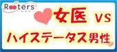 [東京都青山] 極上婚活【女医VSハイステータス男性パーティー】ハイクラスな出会い♡豪華ビュッフェ付き