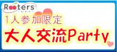 [東京都青山] 【1人参加限定】大人交流パーティー♪青山のオシャレラウンジで最高の出会いを★