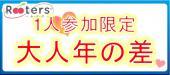 [東京都六本木] MAX100名規模♪【1人参加限定&27歳~45歳男子VS24歳~37歳女子】少し大人の年の差恋活パーティー