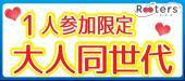 [東京都新宿] カジュアルに誰でも気軽に参加出来る♪平日休みでもお仕事帰りでもOK☆1人参加限定&25歳~37歳限定恋活パーティー