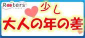 [東京都新宿] FRIDAY NIGHT PARTY 今週もお疲れ様でした♪社会人限定恋活パーティー~少し大人の年の差編~