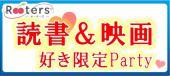 [] 特別企画♪読書好き&映画好きパーティー☆同じ趣味探そ☆~22歳~34歳限定編~