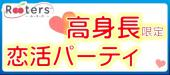 ★レア企画♪高身長男子&高身長男子好き女子限定♪特別企画恋活パーティー@梅田★