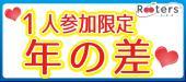 [] ★付き合うなら年の差♪1人参加限定&23歳~32歳男性vs20歳~29歳女性恋活パーティー@渋谷★