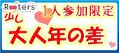 [] ★ゆっくり会話を楽しむ恋活♪社会人限定恋活パーティー~1人参加限定&少し大人の年の差編~@新宿★