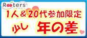 [] ★ちょうど良い年の差♪若者集まれ!1人参加限定&20代年の差限定恋活パーティー@新宿★