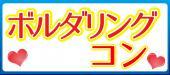 大人気のボルダリングコン!!あっという間に仲良くなれる♪【友活×恋活×趣味活パーティー】1人参加&初参加大歓迎★@銀座