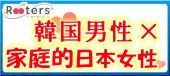 ★★韓流コン★【韓国20代30代男性×家庭的日本女性】☆日韓交流☆超特出逢いの極みSP@青山★