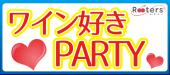 [] 【Rooters×独身ワイン会】表参道 de 各国のスパークリングが楽しめる恋活スパークリングパーティー♪