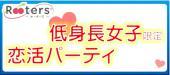 [] 月一特別企画★☆小柄な女子&小柄な女子好き男子限定恋活パーティー~同世代限定編~