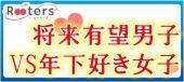 [] 将来有望男子VS年下好き女子パーティー【東京大学、一橋、慶應、早稲田、法政大学等、有名大学現役 or OB男子限定★月に一...