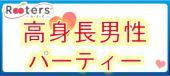 ★高身長男子&高身長男子好き女子限定♪月に一度の特別企画恋活パーティー@青山お洒落ラウンジ★