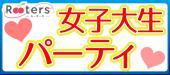 ★【女子大生VS頼れる社会人男性】日本最大級規模の学生限定街コン学生コン×恋活Rooters★最強コラボパーティー@梅田★