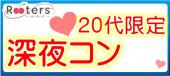 [] 安くて安心♪梅田の深夜の20代限定&終電までの特別パーティー~梅田で若者恋活~@梅田