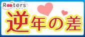 [] ★男性5,500円♪完全着席恋活♪年上女性が好きな男性&年下彼氏がほしい女性☆1人参加&初参加大歓迎@六本木のお洒落カフェ★