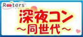 [] ★安くて安心恋活♪MAX50名規模で楽しく開催♪同世代限定&終電までの深夜の特別パーティー~六本木で若者恋活~★