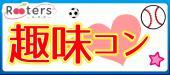 [] ★オリンピックイヤー企画♪卓球コン♪~スポーツしながら会話が弾む恋活パーティー~若者年の差編~@青山★
