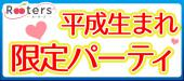 [] 日曜午後平成生まれ恋活♪MAX100名規模★1人参加&初参加も多数ご参加★お食事もドリンクも満足間違いなし♪【Rooters×タップ...