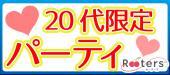 室内とテラスでお洒落に恋活★女性1,500円♪完全着席&1人参加&初参加多数★【20代限定恋活パーティー】若者恋活で恋人ゲット♪