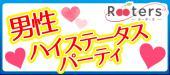安定男子限定★平日1人参加【完全着席】恋活パーティー