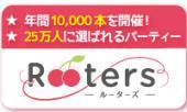【Rooters×独身ワイン会】表参道 de 各国のスパークリングが楽しめる大人の恋活スパークリングパーティー♪@表参道
