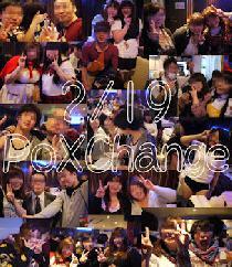 [新宿] 【新宿80名】ぷにぷに癒し系☆彡ぽっちゃり女性が集まるパーティー!