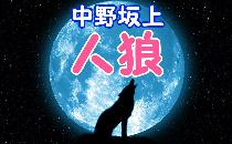 [中野坂上] 【無料】1/19(日)人狼ゲーム会 + 風船割り、ダーツ、ジェンガ【20代中心】
