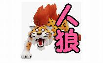 [原宿のカフェ]  【無料】人狼ゲーム会 in 原宿カフェ【20代中心】