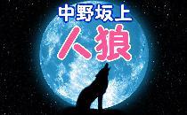 [中野坂上] 【無料】人狼ゲーム会 in 中野坂上【20代中心】
