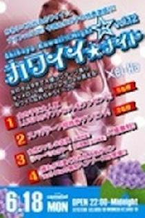 [渋谷Camelot] 6.18Mon★500名超のビッグパーティー!!渋谷Camelotにて大盛況!!アパレル&美容業界系多し!!【カワイイ☆ナイト】