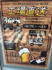 [銀座有楽町] ❤特別GW割引❤GWスペシャル第二弾♪ビールのプロが注ぐ生ビール黒生ビールはもちろん、サワー、カクテル、ハイボ...