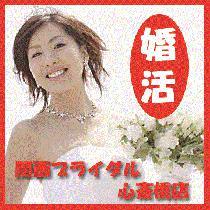 [大阪] 9月17日ホテルニューオータニ40代婚活パーティー☆