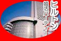 [大阪] 10月21日ホテルヒルトン30代婚活パーティー☆