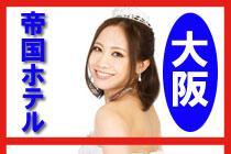 [大阪] 11月11日 年代別 帝国ホテル婚活パーティー☆