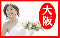 ■大阪■11月25日★☆医者や弁護士等の方と出会える☆★ エグゼクティブ スイスホテルお見合いパーティー☆