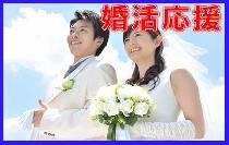 [大阪] 12月23日40代メイン『太閤園』お見合いパーティー☆