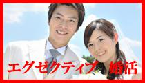1月27日★☆★20代・30代メイン★☆★阪急インターナショナル婚活パーティー☆
