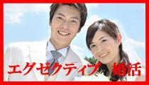 [大阪] 1月27日★☆★40代メイン★☆★阪急インターナショナル婚活パーティー☆