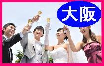 [大阪] 2月10日ホテルグランヴィア40代メイン婚活パーティー☆