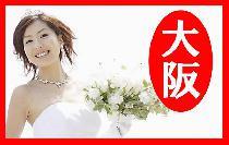 [大阪] 3月22日カジュアル婚活パーティー☆