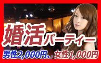 20代・30代中心カジュアル婚活パーティー(参加費:男性2,000円、女性1,000円のみ)