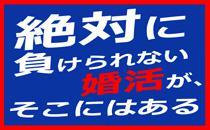 ★K&Bワールドカップ応援企画! サッカー好きお見合いパーティー【6対6】