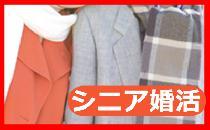 [大阪] ★《新企画》中高年シニア少人数パーティー【8対8】