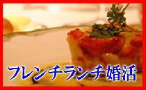 [大阪、心斎橋] 有名フレンチ【ル・クロ・ド・クロ】★ 30・40代メイン ランチ婚活お見合いパーティー【6対6予定】