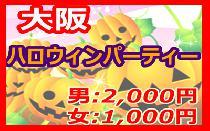 [心斎橋] 【男性2000円、女性1000円】Halloweenパーティー