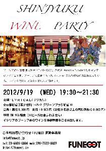 [新宿] 新宿ワイン交流パーティー
