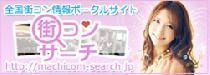 [高松] シャッフルコン高松