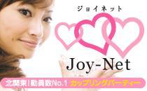 [栃木県・足利] 栃木・足利で結婚に本気なあなたを応援。ジョイネットは出会いのきっかけの場♪